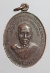 เหรียญพระครูวิบูลย์ธรรมาภิรมย์ รุ่นพิเศษ วัดโพธิ์ทอง จ.บุรีรัมย์   (N47013)