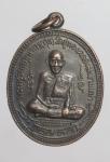เหรียญหลวงปู่ศุข วัดอู่ทองคลองมะขามเฒ่า จ.ชัยนาท  (N47017)