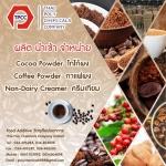 กาแฟผงสำเร็จรูป, Instant coffee powder, กาแฟผงแท้, ผงกาแฟแท้, ผลิตกาแฟผง, จำหน่า