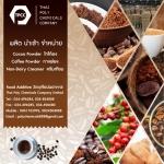ผลิตกาแฟผง, จำหน่ายกาแฟผง, ขายกาแฟผง, นำเข้ากาแฟผง, ส่งออกกาแฟผง, Coffee powder