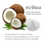 กะทิผง, ผงกะทิ, Coconut milk powder, Coconut cream powder, Product of Thailand