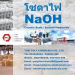 โซเดียมไฮดรอกไซด์, Sodium Hydroxide, NaOH, โซเดียมไฮดรอกไซด์น้ำ, โซเดียมไฮดรอกไซ