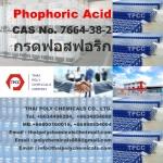 ฟอสฟอริกแอซิด, กรดฟอสฟอริก, Phosphoric acid, Food grade, ฟอสฟอริคแอซิด, กรดฟอสฟอ