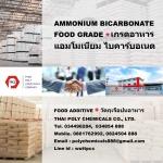 แอมโมเนียม ไบคาร์บอเนต, เกรดอาหาร, Ammonium Bicarbonate, Food Grade, Leavening a