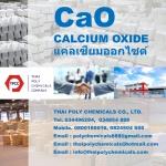 แคลเซียมออกไซด์, ปูนร้อน, ควิกไลม์, Calcium Oxide, Quick Lime, CaO, Thailand Cal