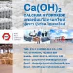 แคลเซียมไฮดรอกไซด์, Calcium Hydroxide, Ca(OH)2, Thailand Calcium Hydroxide