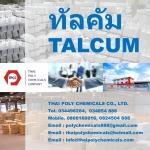 ทัลคัม, Talcum, แมกนีเซียมซิลิเกต, Magnesium Silicate, แป้งทัลคัม, Talcum powder