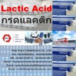 กรดแลคติก, Lactic Acid, แคลเซียมแลคเตต, Calcium Lactate, โซเดียมแลคเตต, Sodium L