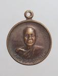 เหรียญหลวงพ่ออุตตมะ(ครบรอบอายุ 70 ปี) วัดวังก์วิเวการาม จ.กาญจนบุรี ปี21  (N4712