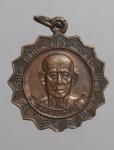 เหรียญหลวงพ่อเชิญ วัดโคกทอง จ.อยุธยา   (N47132)