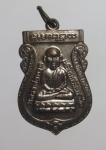 เหรียญหลวงพ่อทวด หลังพระครูวิสัยโสภณ(ทิม) วัดช้างไห้ จ.ปัตตานี  (N47144)