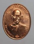 เหรียญหลวงพ่อรวย(รุ่นรวยมหามงคล) วัดตะโก จ.อยุธยา ปี57  (N47145)
