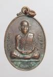 เหรียญหลวงปู่มหาโส วัดคำแคน จ.ขอนแก่น  (N47155)