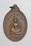 เหรียญหลวงพ่อเพชร หลัง หลวงพ่อเงิน วัดบางคลาน จ.พิจิตร  (N47198)