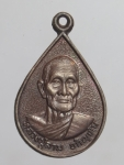 เหรียญหลวงปู่สาม วัดป่าไตรวิเวก จ.สุรินทร์ ปี34  (N47203)