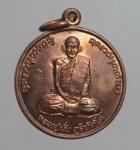 เหรียญหลวงปู่มั่น วัดป่าสุทธาวาส จ.สกลนคร   (N47232)