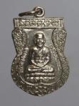 เหรียญเสมาหลวงพ่อทวด อาจารย์ทิม วัดช้างให้ จ.ปัตตานี  (N47233)