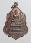 เหรียญรุ่นแรกพระเจ้าแสนสามหมื่น วัดบ้านโซ่ จ.หนองคาย  (N47235)