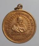 เหรียญสมเด็จพระพุฒาจารย์(ท่านเจ้าประคุณ) งานกฐินสามัคคี วัดโคกช้าง จ.อยุธยาฯ   (