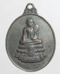 เหรียญหลวงพ่อศักดิ์สิทธิ์ วัดมหาธาตุวรวิหาร จ.เพชรบุรี  (N47266)
