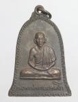 เหรียญระฆังหลวงพ่อเกษม เขมโก ออกวัดบุญยืน จ.ลำปาง ปี39  (N47281)