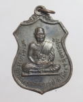 เหรียญพระครูถาวรสุวรรณคุณ(คำ) วัดพระรูป จ.สุพรรณบุรี  (N47297)