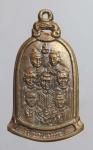 เหรียญสัตตมหาราช หลังพระนพรัตน์ วัดป่าสิริวัฒน์วิสุทธิ์ จ.นครสวรรค์   (N47308)