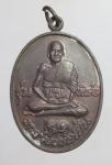 เหรียญหลวงพ่อเปิ่น(รุ่นอุดมทรัพย์) วัดบางพระ จ.นครปฐม  (N47310)
