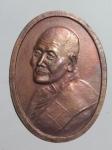 เหรียญหลวงพ่อเปิ่น วัดบางพระ จ.นครปฐม  (N47331)