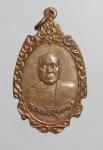 เหรียญหลวงพ่ออุตตมะ(รุ่นพิเศษ) วัดวังวิเวการาม จ.กาญจนบุรี   (N47348)