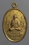 เหรียญหลวงพ่อปี้ หลังพ่อขุนราม รุ่นสร้างวิหาร วัดลานหอย จ.สุโขทัย  (N47356)