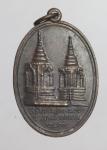 เหรียญพระธาตุดอยตุง หลังพระพุทธรูปสิงห์หนึ่งดอยตุง จ.เชียงราย  ปี39  (N47364)