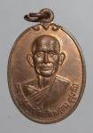 เหรียญพระครูสุนทรวัฒนวิธาร (อาง) วัดนครเนื่อเขต(ต้นตาล) จ.ฉะเชิงเทรา   (N47366)