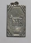 เหรียญนักษัตริย์(เนื้อเงิน)  (N47376)