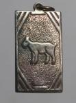 เหรียญนักษัตริย์(เนื้อเงิน)   (N47377)