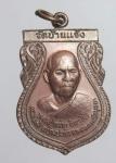 เหรียญหลวงพ่อหน่าย วัดบ้านแจ้ง จ.อยุธยา   (N47383)