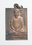เหรียญหลวงพ่ออู๋ วัดโพทะเล จ.พิจิตร ปี17   (N47397)