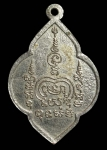 เหรียญพ่อปู่สามร้อยยอด ปี 18 จ.ประจวบคีรีขันธ์    (N47407)