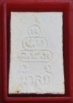 พระผงสมเด็จผาสุกเล็กพิมพ์นิยม   ยันต์นูน ท่านเจ้าคุณนรฯ  วัดเทพศิรินทรฯ  กรุงเทพฯ  (N47408)