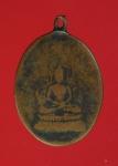 13055 เหรียญพระพุทธ ปางสมาธิ ห่วงเชื่อมเก่า ยุคก่อน พ.ศ. 2500 เนื้อทองแดงสภาพใช้