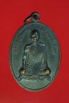 13072 เหรียญหลวงพ่อจวน วัดหนองสุ่ม สิงห์บุรี ปี 2519 ออกวัดเขาไหว้พระ เนื้อทองแด