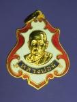 13106 เหรียญหลวงพ่อมิ วัดหาดยาง ปราจีนบุรี ลงยากระหลั่ยทอง 48