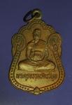 13118 เหรียญพระครูธรรมวัตรวิบูล วัดโนนเจริญ บุรีรัมย์ เนื้อทองแดง 45