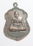 เหรียญหลวงพ่อฤทธิ์ วัดชลประทานราชดําริ จ.บุรีรัมย์ ปี42  (N47423)