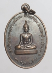เหรียญที่ระลึกฉลองพระประธาน วัดโพธาราม จ.ชัยนาท  (N47427)
