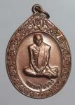 เหรียญหลวงปู่สรวง (รุ่นกฐิน60) วัดไพรพัฒนา จ.ศรีสะเกษ ปี60  (N47429)