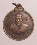 เหรียญหลวงปู่วรพรตวิธาน วัดจุมพล จ.ขอนแก่น  (N47442)