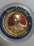 เหรียญกรมหลวงชุมพร (มหาโภคทรัพย์) วัดเขตอุดมศักดิ์ จ.ชุมพร  (N47447)