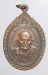 เหรียญหลวงปู่เครื่อง(รวมใจสู่ชายแดน) วัดเทพสิงหาร จ.อุดรธานี   (N47451)