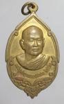 เหรียญพระวิสุทธิญาณเถร วัดเขาสุกิม จ.จันทบุรี  (N47453)